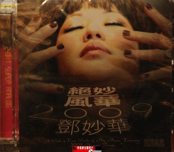 【停看聽音響唱片】【CD】鄧妙華:絕妙風華