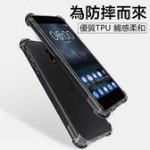 四角加厚 Nokia 5 6 諾基亞 3 手機殼 空壓殼 透明 冰晶護盾 保護殼 全包 防摔殼 大氣墊 軟殼 保護套