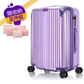 行李箱 旅行箱 24吋 PC金屬護角耐撞擊硬殼 奧莉薇閣 箱見恨晚 紫丁香