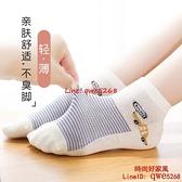 男童船襪男寶男孩寶寶兒童薄襪子薄款網眼【時尚好家風】