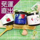 樂園.樹. 莓天開心果醬組(三口味各一,共三瓶)【免運直出】