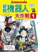 (二手書)超級機器人大作戰(1)