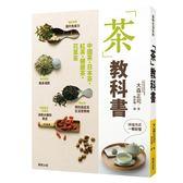 (二手書)「茶」教科書
