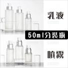 透明玻璃(霧面)分裝空瓶-單入(50ml)乳液噴霧分裝瓶罐(噴式/壓式)[13274]分裝酒精消毒水玻璃噴瓶
