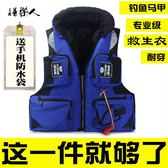 便攜馬甲成人專業釣魚服 海釣多口袋背心救生衣【3C玩家】