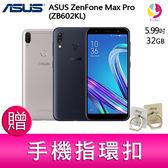 分期0利率 Asus 華碩 ZenFone Max Pro (ZB602KL 3G/32G) 智慧型手機 贈『手機指環扣 *1』