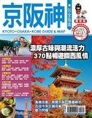 (二手書)京阪神玩全指南【最新版】2016