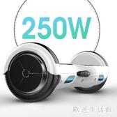 兒童智能體感電動自平衡車小孩成人越野款雙輪代步車學生兩輪 qz6152【歐爸生活館】
