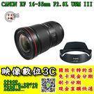 《映像數位》Canon  EF 16-35mm f/2.8L III USM 廣角變焦鏡【日本製 平輸 全新保固一年】*