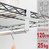 探索生活 鐵架衣櫥架專用 120公分吊衣桿 掛衣桿