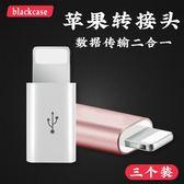 【優選】安卓轉換蘋果接頭轉接頭7手機充電8轉換器