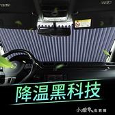 汽車遮陽簾板防曬隔熱自動伸縮前擋風玻璃罩神器雙層遮光板秒殺價 【全館免運】