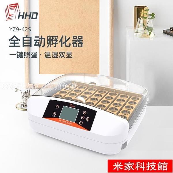 孵蛋機 HHD全自動孵化器小型家用型智慧控溫雞鴨鵪鶉鸚鵡鳥蛋恒溫孵蛋器 米家WJ