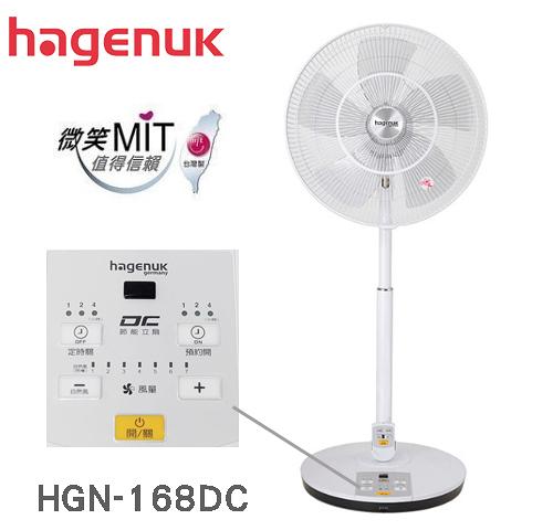 【佳麗寶】[免費含運]-(哈根諾克)16吋微電腦遙控DC直流電風扇 【HGN-168DC】