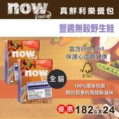 【毛麻吉寵物舖】Now! FRESH真鮮利樂貓餐包-豐醬無穀野生鮭魚 182克*24入  貓罐頭/鮮食/餐包