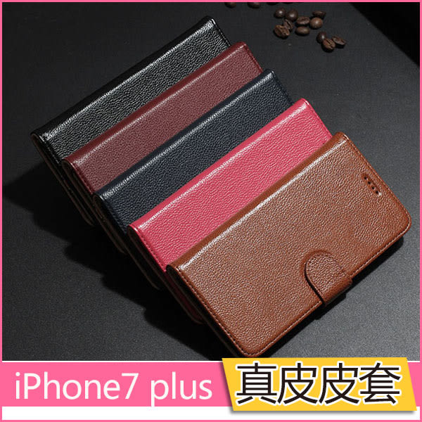 iPhone7 plus 手機殼 荔枝紋 真皮皮套 插卡 支架 側翻 蘋果 iPhone7 手機套 磁釦 保護殼 商務 皮套