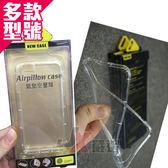 防摔氣墊殼 sony Z5 Z5plus Z5 premium 手機殼 空壓殼 保護套 手機套 保護殼 矽膠 背殼 全包邊 軟殼