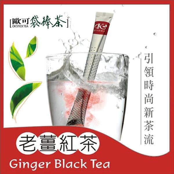 歐可 袋棒茶-老薑紅茶15入/盒