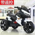 兒童電動摩托車三輪車遙控小孩玩具汽車男女寶寶電瓶童車可坐大人 大宅女韓國館YJT