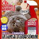 【培菓平價寵物網】美國8in1《自然奇蹟》貓用-活氧酵素去漬除臭噴劑(清新香味)-32oz