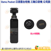 新春活動 送抗UV保護鏡+保護套+掛繩等5大好禮 DJI Osmo Pocket 口袋雲台相機 公司貨