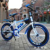 山地車 山地自行車兒童自行車20寸22寸24寸6-18歲男女孩學生成人單車 NMS 小艾時尚