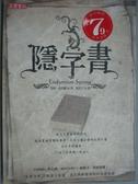 【書寶二手書T2/翻譯小說_KNQ】隱字書_馬修史坎頓