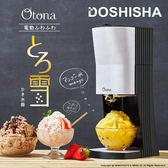 加贈製冰盒*4 Doshisha Otona 日本時尚黑白電動 雪花刨冰機 公司貨★可刷卡免運★薪創數位