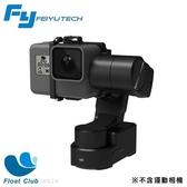 Feiyu飛宇 WG2X 防潑水穿戴式運動相機穩定器 不含運動相機 (運費另計)