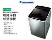 Panasonic 國際牌 11公斤變頻洗衣機 NA-V110EBS-S (不銹鋼) 買就送基本安裝享安心保固