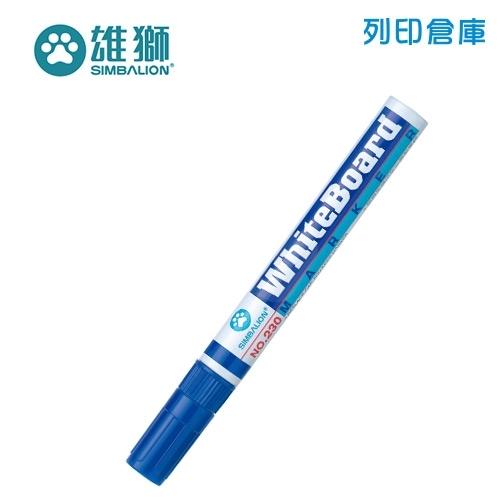 SIMBALION 雄獅 NO.230藍色白板筆(尖頭) 1支