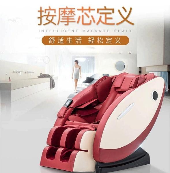 新款按摩椅老人家用全身多功能豪華小型8D全自動太空艙頸錐肩腰部JD 交換禮物 曼慕