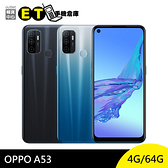 OPPO A53 (4G/64GB ) 6.5吋八核心三鏡頭雙卡智慧手機