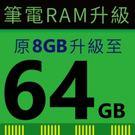 筆電8GB升級64GB RAM