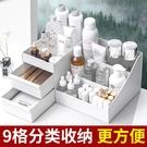 化妝品 收納盒 網紅 梳妝臺桌面 多功能 辦公室 儲物盒 塑料宿舍 整理盒子