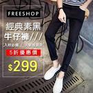 Free Shop 韓版彈力彈性輕磅單寧布料修身窄管素色素面黑色藍色全黑牛仔褲牛仔長褲【AFS04】