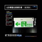 標示燈安全設備 LED單面左箭標示燈(ZZ-32-24-1)