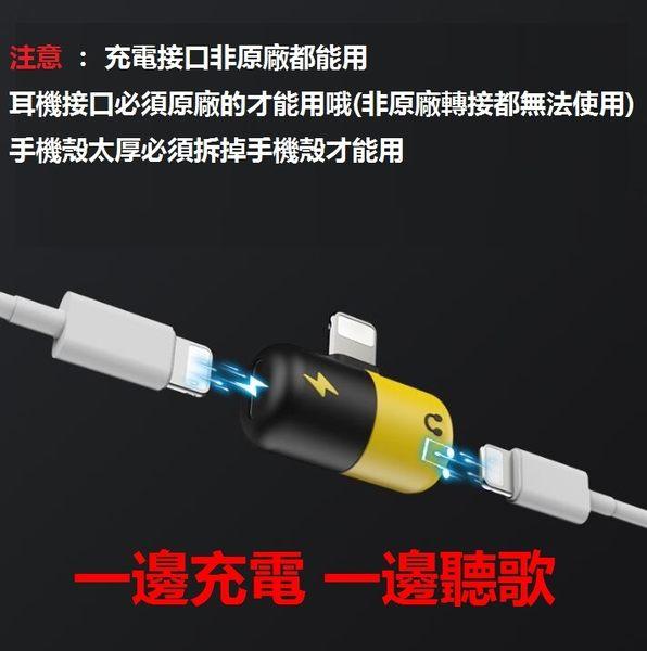 【SZ62】iphoneX五合一膠囊充電轉接頭 充電聽歌轉接頭 iphone7/8Plus耳機轉接神器吃雞神器