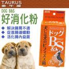【培菓平價寵物網】TAURUS》金牛座愛...