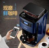 咖啡機 Donlim/東菱DL-KF4266W咖啡機家用全自動現磨壺煮辦公商用一體機  DF 免運