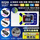 ✚久大電池❚ 麻新電子 標準版 SC-1...