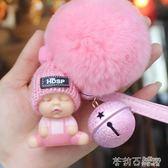 毛絨睡眠娃娃鈴鐺鑰匙扣女韓國可愛個性情侶創意汽車鑰匙錬包掛件  茱莉亞嚴選