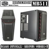 [地瓜球@] Cooler Master MasterBox MB511 電腦 機殼
