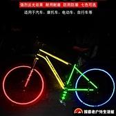 自行車反光貼反光條夜光裝備熒光貼摩托車貼紙【探索者】