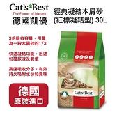 德國凱優Cat's Best-經典凝結木屑砂(紅標凝結型) 30L/13kg