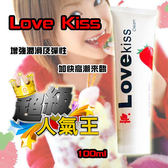 情趣用品 調情按摩 Love Kiss Cream 草莓味水溶性潤滑液‧100ml【500921】