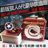 桌遊殺狼人卡牌全套新月狼人牌PVC天黑請閉眼桌面殺人游戲