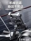手機支架 電動車手機架導航支架摩托車外賣騎手車載自行車電瓶車手機機支架 【99免運】