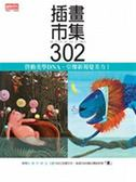 (二手書)插畫市集302