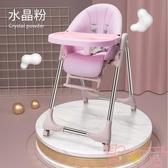寶寶餐椅可躺折疊兒童餐椅多功能便攜式嬰兒餐桌椅【聚可愛】